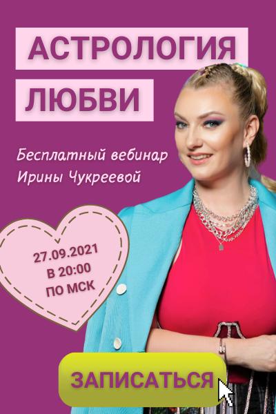 Ирина Чукреева